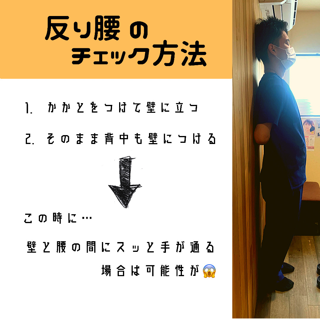 反り腰のチェック方法