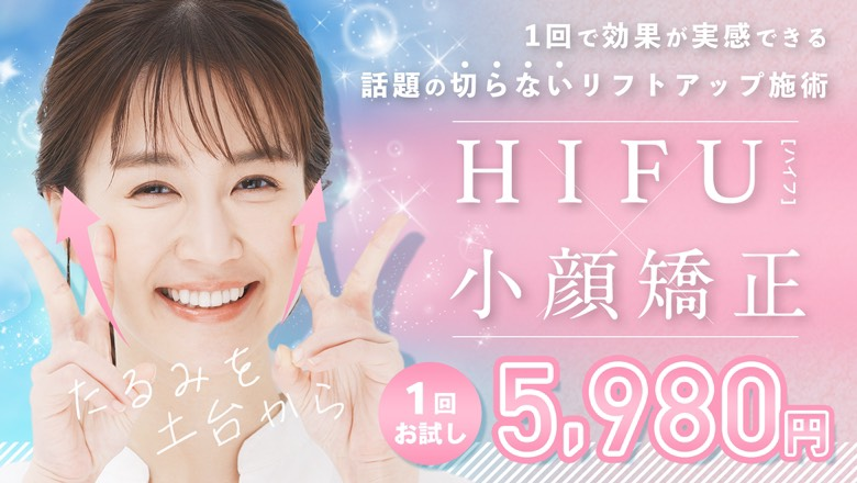HIFU&小顔体験